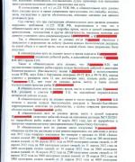130319, постановление о возвращении уголовного дела прокурору л.3