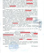 130319, постановление о возвращении уголовного дела прокурору л.4