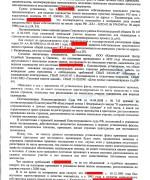 ГРАЖДАНСКОЕ, 12.08.01, решение суда по факту пригодности_Страница_2