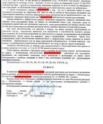 ГРАЖДАНСКОЕ, 12.08.01, решение суда по факту пригодности_Страница_3