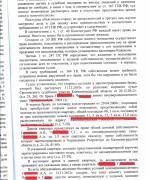 ГРАЖДАНСКОЕ, 12.12.03, решение суда о вселении и определении порядка пользования л.3