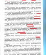 ГРАЖДАНСКОЕ, 12.12.03, решение суда о вселении и определении порядка пользования л.4