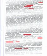 УГОЛОВНОЕ, 13.01.23, приговор мирового судьи по по ст.115 ч.1 УК РФ л.3