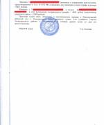 УГОЛОВНОЕ, 13.01.23, приговор мирового судьи по по ст.115 ч.1 УК РФ л.6
