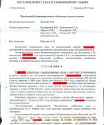 130211, постановление областного суда л.1