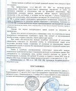 130211, постановление областного суда л.3