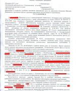 130408, решение суда о признании пригодным, которым удовлетворено_Страница_1