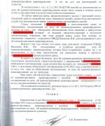 АДМИНИСТРАТИВНОЕ, 12.11.23, решение суда об отмене определения об отказе в восстановления срока л.2