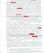 АДМИНИСТРАТИВНОЕ, 12.12.20, решение суда областного по ст.12.13.2 КоАП л.2