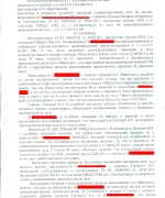 АДМИНИСТРАТИВНОЕ, 12.12.20, решение суда об отмене постановления л.1