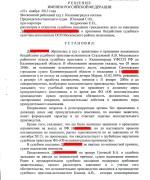 ГРАЖДАНСКОЕ, 12.11.21, решение суда о признании бездействия приставово незаконным л.1