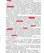 ГРАЖДАНСКОЕ, 12.11.21, решение суда о признании бездействия приставово незаконным л.2