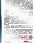 ГРАЖДАНСКОЕ, 12.11.21, решение суда о признании бездействия приставово незаконным л.3
