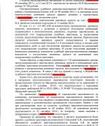 ГРАЖДАНСКОЕ, 12.11.21, решение суда о признании бездействия приставово незаконным л.4