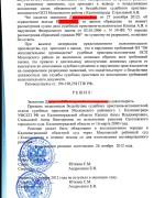ГРАЖДАНСКОЕ, 12.11.21, решение суда о признании бездействия приставово незаконным л.5