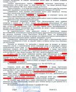 ГРАЖДАНСКОЕ, 12.12.11, решение суда о признании права собственности после реконструкции л.2