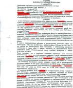 121010, решение суда о призннании права собственности на дом л.1