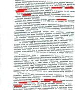 121010, решение суда о призннании права собственности на дом л.2