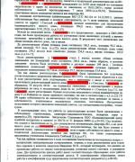121010, решение суда о призннании права собственности на дом л.3