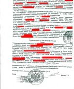 121010, решение суда о призннании права собственности на дом л.4