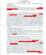 130221, решение суда по залитию л.1
