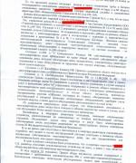 130221, решение суда по залитию л.2