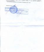 130221, решение суда по залитию л.4