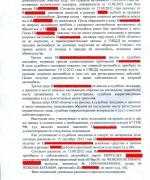 130313, решение суда о взыскание денег за авто л.2