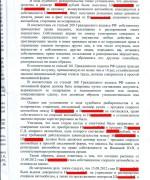 130313, решение суда о взыскание денег за авто л.3