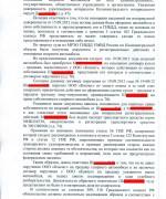 130313, решение суда о взыскание денег за авто л.4