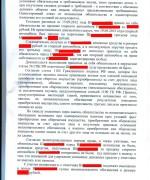 130313, решение суда о взыскание денег за авто л.5