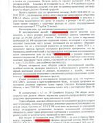130403, апелляционное определение по разделу кредита л.2