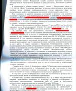 130410, решение суда о признание бездействий пристава незаконным л.3