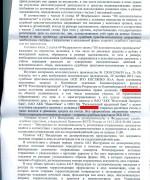 130410, решение суда о признание бездействий пристава незаконным л.5