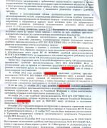 130410, решение суда о признание бездействий пристава незаконным л.6