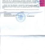 130410, решение суда о признание бездействий пристава незаконным л.8