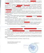 130517, решение суда о взыскании задатка л.3