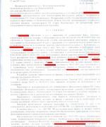 130521, решение суда об установлении факта принадлежности правоустанавливающего документа л.1