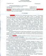 130523, решение суда о взыскании денежных средств 1л