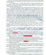 130523, решение суда о взыскании денежных средств 2л