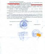 130523, решение суда о взыскании денежных средств 4л