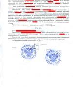 130625, решение суда о признании права собственности на участок 2л