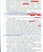 130814, решение суда об определении порядка общения с ребенком л3