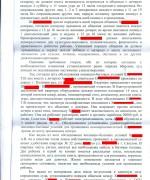 130814, решение суда об определении порядка общения с ребенком л4