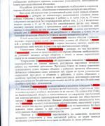 130814, решение суда об определении порядка общения с ребенком л6