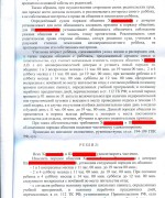130814, решение суда об определении порядка общения с ребенком л7