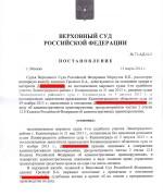 140313, постановление Верховного суда по ст. 12.8.2 КоАП РФ_Страница_1