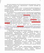 140313, постановление Верховного суда по ст. 12.8.2 КоАП РФ_Страница_2