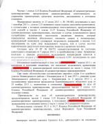 140313, постановление Верховного суда по ст. 12.8.2 КоАП РФ_Страница_3