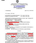 12.0802, решение о понуждении ООО Столбов_Страница_1